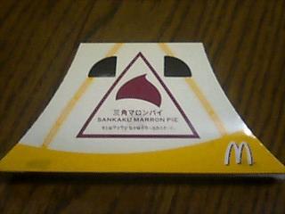 三角よさらば