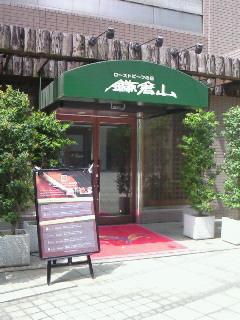 200905041243000鎌倉山