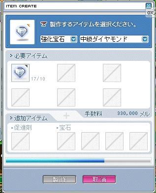 下級→中級