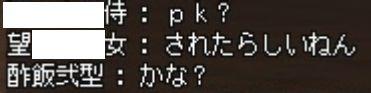 PKされたらしいねん。
