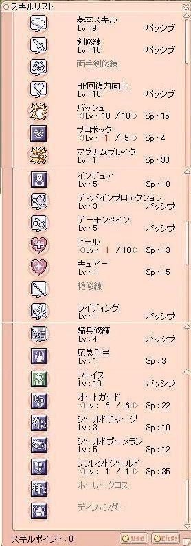 cru_skill.jpg