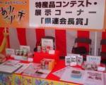 沖縄名産品