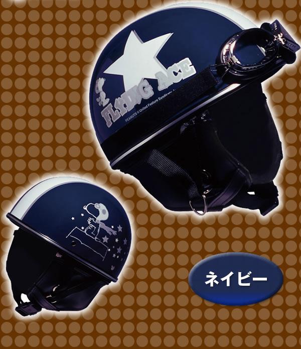 スヌーピーハーフヘルメットレトロ ネイビー SMT-7【総合百貨店 プレジデント】