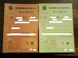 埼玉県各市町村の国民健康保険料 計算ページ|国保料.com