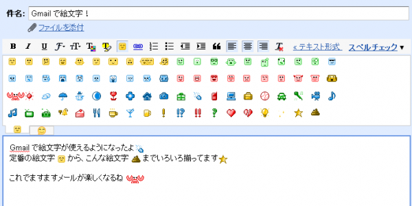 Gmail絵文字.png