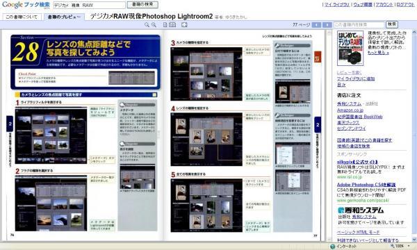 ブック検索02