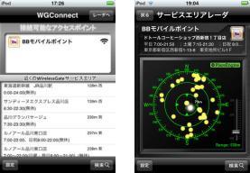 ワイヤレスゲートアプリ