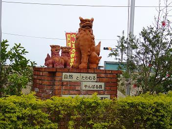 道の駅 許田4