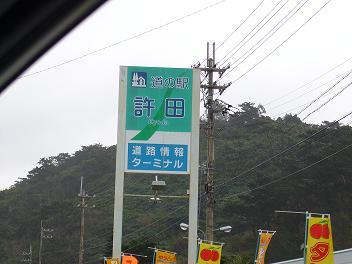 道の駅 許田5