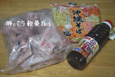軟骨ソーキうどん1