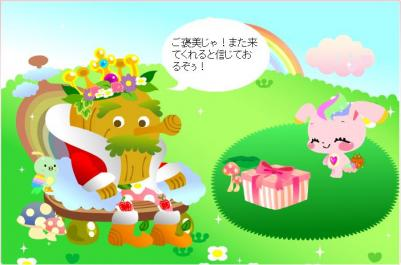 atenahikiwatasi4_convert_20090304192307.jpg