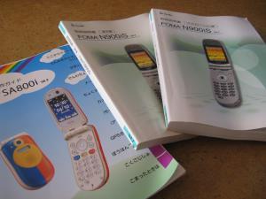 携帯電話の説明書