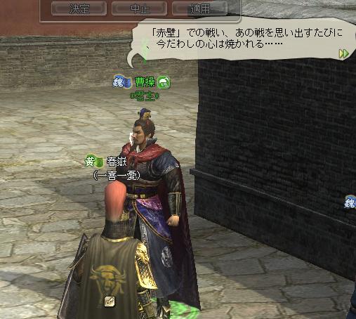せつない曹操タソ