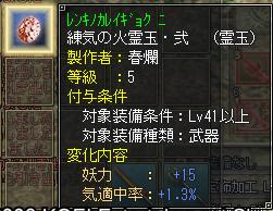 火霊玉2-5等