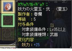妖力玉等級5