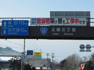 上田3丁目歩道橋