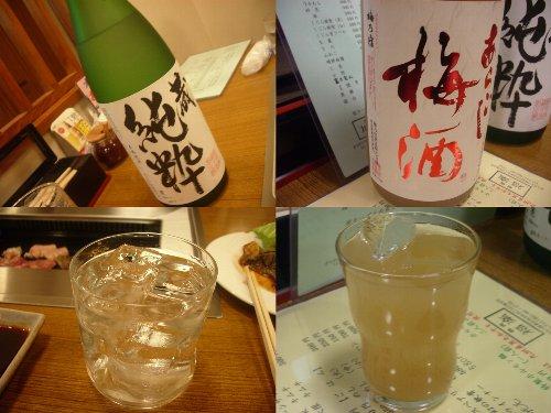 福楽で焼酎と梅酒に開眼^^