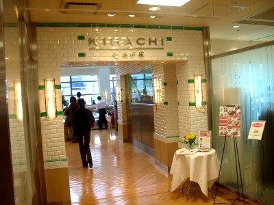 KIHACHI CAFEの外観