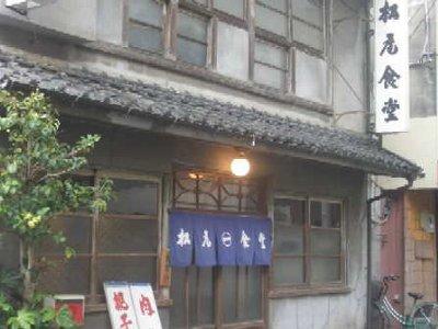 松尾食堂の外観