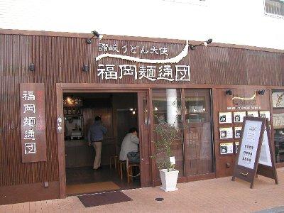 麺通団の外観