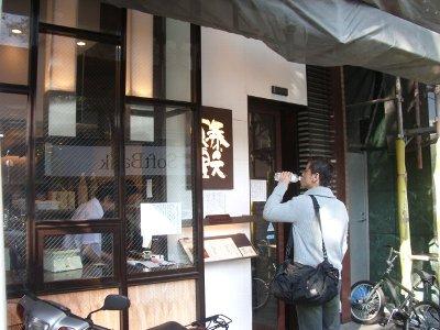 泰元食堂の外観