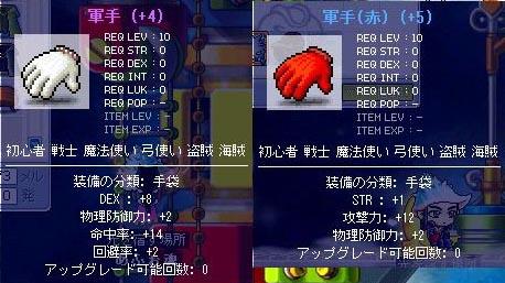 DK_tebukuro.jpg