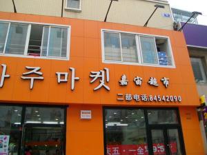 韓国食材店1