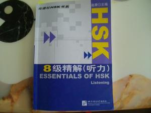 听力問題集