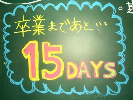 あと15日