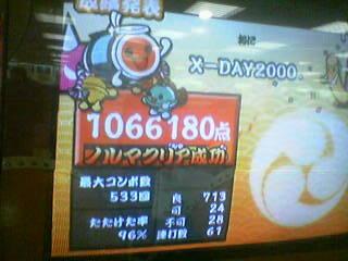 X-DAY2000 連打