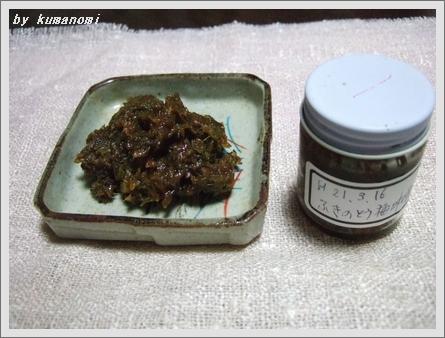 2009ふきのとう味噌