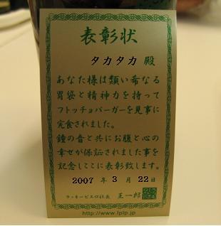 20070325022518.jpg