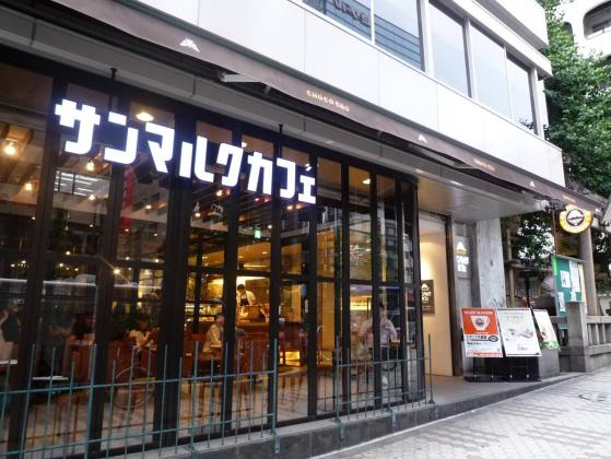 目黒東口サンマルクカフェ☆