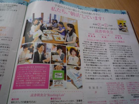 日経WOMAN(2009年9月号)にて