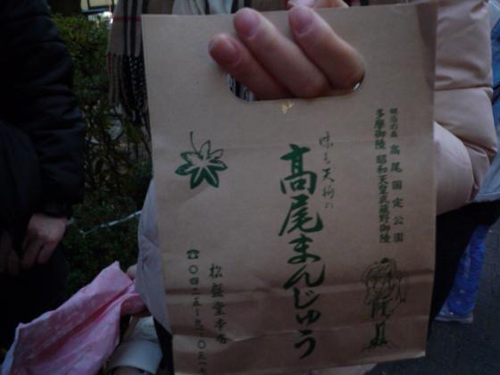 お土産は高尾山まんじゅう☆
