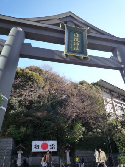 日枝神社にて♪