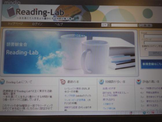 """読書朝食会""""Reading-Lab""""のコミュニケーションサイト!"""