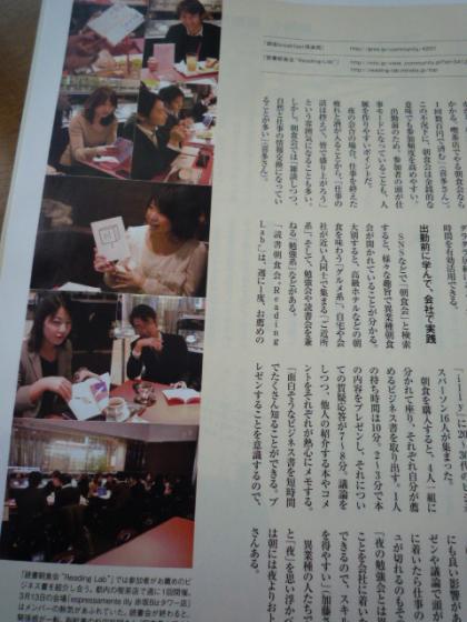 日経ビジネスアソシエで紹介されました!