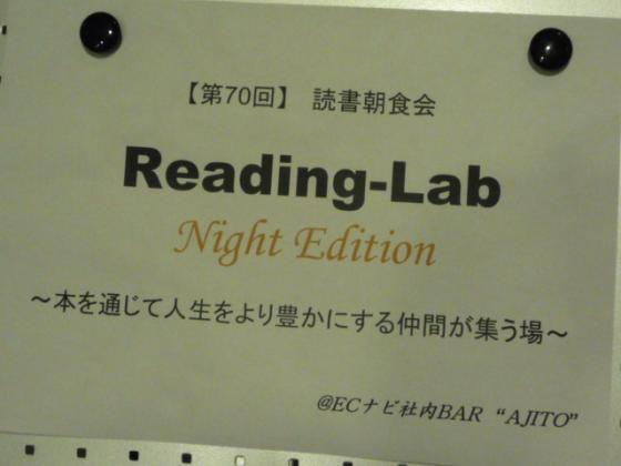 第70回読書朝食会 ~Night Edition~