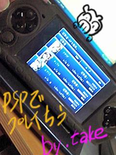 PSPでぷれいちう