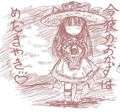 medamayaki.jpg
