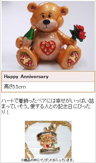 Happy Anniversary♪