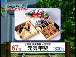 小淵沢駅弁