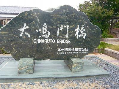 201007瀬戸大橋 (5)