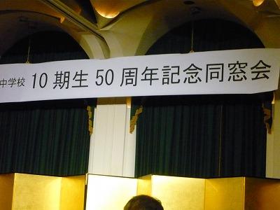 201110同窓会