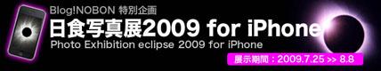 eclipse2009_banner_468x60.jpg