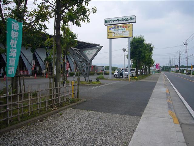 秋川ファーマーズセンター2