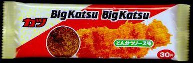 bigkatsu.jpg