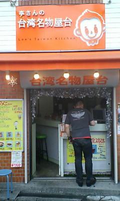 李さんのお店