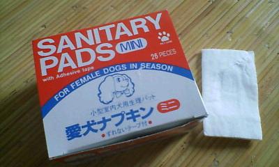 犬用ナプキン